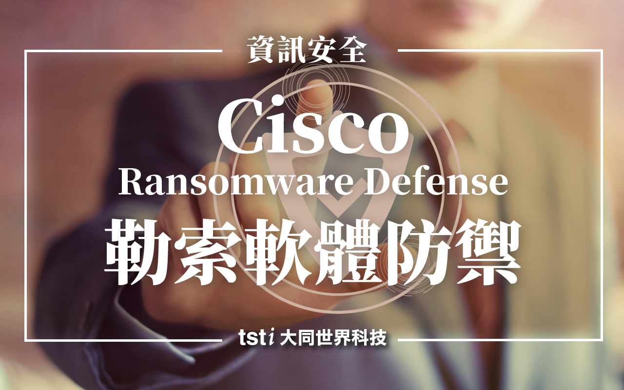 Cisco Ransomware Defense勒索軟體防禦 解決方案