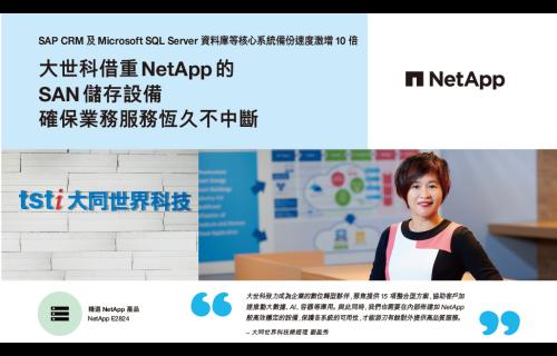 大世科-大世科借重NetApp的 SAN儲存設備 確保業務服務恆久不中斷