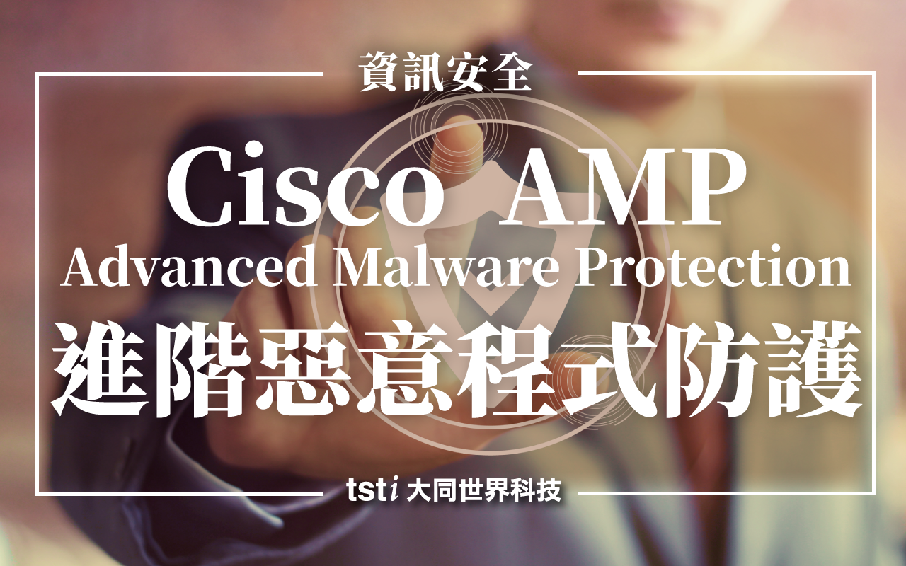 Cisco Advanced Malware Protection (AMP) 進階惡意程式防護