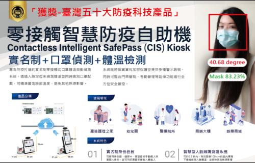 大世科-零接觸智慧防疫自助機, 一機搞定實名制+口罩偵測+體溫檢測