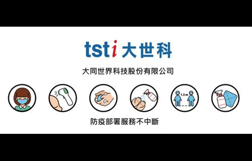 大世科-tsti-防疫部署服務不中斷