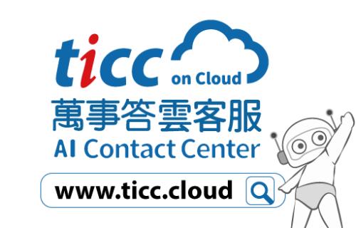 大世科-ticc.cloud AI智能雲端客服平台提供訂閱隨選